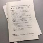 センター試験「簿記・会計」の電卓不正扱いについて ~電卓を使わないで簿記の試験が成立するのか?~