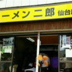 ラーメン『ラーメン二郎仙台店』がツイートより、魂を込めた作品の受け取り方の大切さを教わりました。