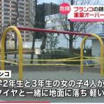 毎日点検してた公園の遊具が落下事故を起こし、4名の児童が軽傷した事故について