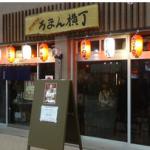 北海道小樽市に夜を楽しく過ごせる場所として新しい観光スポット『屋台村』が登場