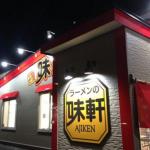 北海道岩見沢市にあった印象深いお店『ラーメンの味軒』はかなり美味しかった。