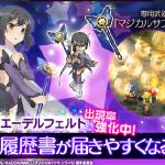 かんぱにガールズ プリズマ☆イリヤイベント 5/12アップデート内容について