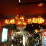札幌市のおすすめ観光スポット「ラーメン共和国」