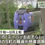 移動手段だけじゃないJR北海道の新しい試み