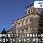 ゴミ屋敷対策に愛知県名古屋市が条例制定