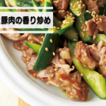 堀江先生の簡単でおいしい『きゅうりと豚肉の香り炒め』作ってみたよ!(NHKきょうの料理)