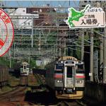 【北海道観光】101種類のJR北海道わがまち『ご当地入場券』