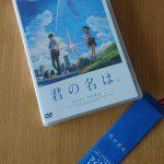新海誠監督の『君の名は。』DVDを購入してみた感想
