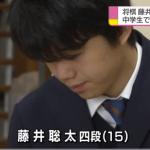 将棋の藤井聡太くん、5段に昇段