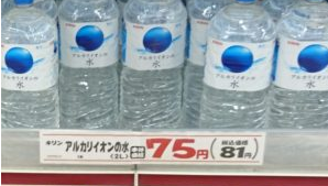 コンビニやスーパーで買えるおすすめミネラルウォーターは、キリン「アルカリイオンの水」ですね!