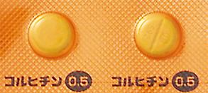 痛風の予防薬「コルヒチン」の効果と副作用について